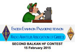 SECONDBALKANHFCONTEST2014